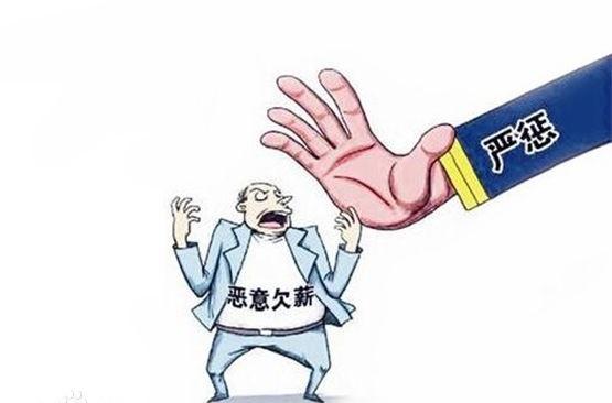 """拖欠农民工工资!人社部公布今年第二批""""黑名单"""",涉50家违法单位"""