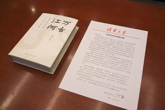 今年清华首份录取通知书发出,校长附赠特殊礼物
