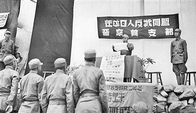 """""""在华日人反战同盟""""晋察冀支部成立大会.jpg"""