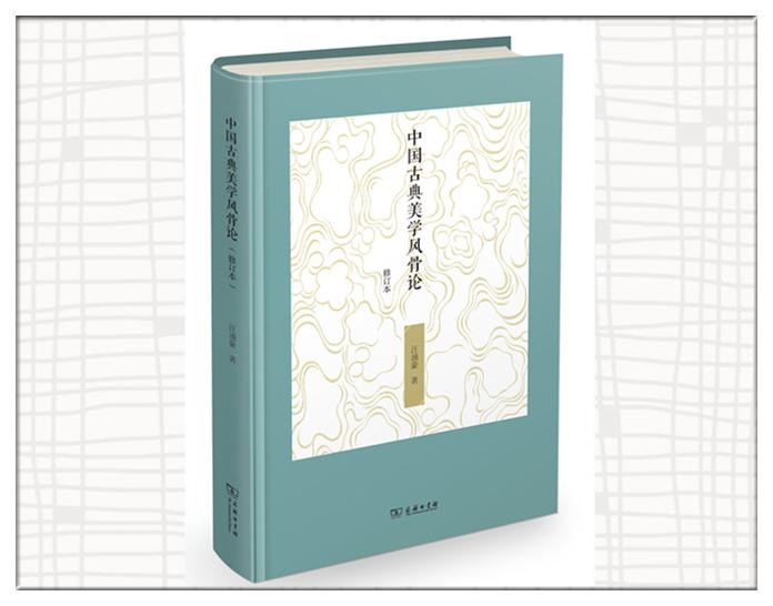 中国古典美学风骨论立体书定稿_副本.jpg