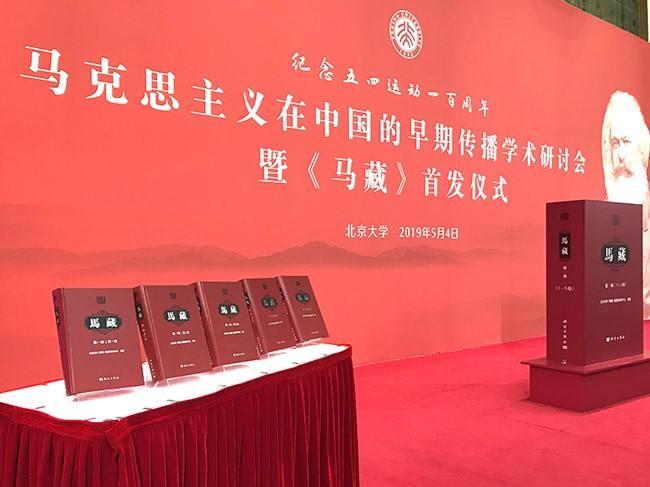 北京大学正式对外发布《马藏》工程建设的首批成果.jpg