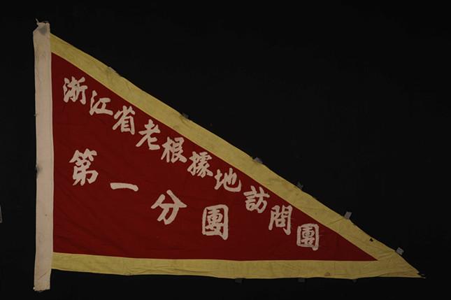 内江省老根据地访问团第一分团旗帜_副本.jpg