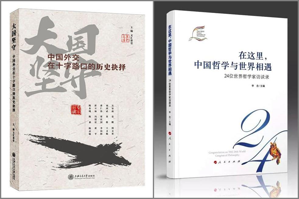 5在这里,中国哲学与世界相遇_副本.jpg