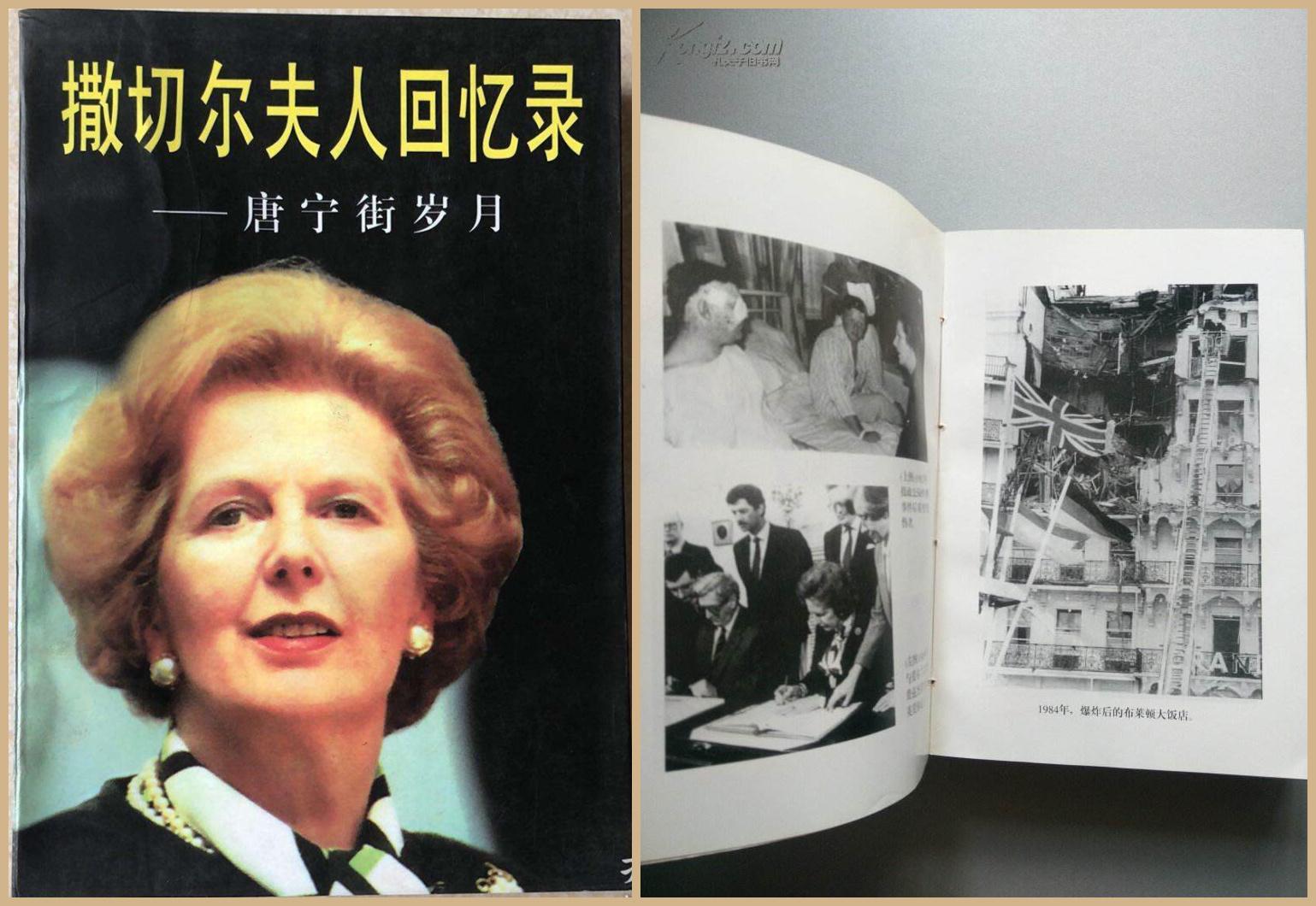 撒切尔夫人的回忆录《唐宁街岁月》2_副本.jpg