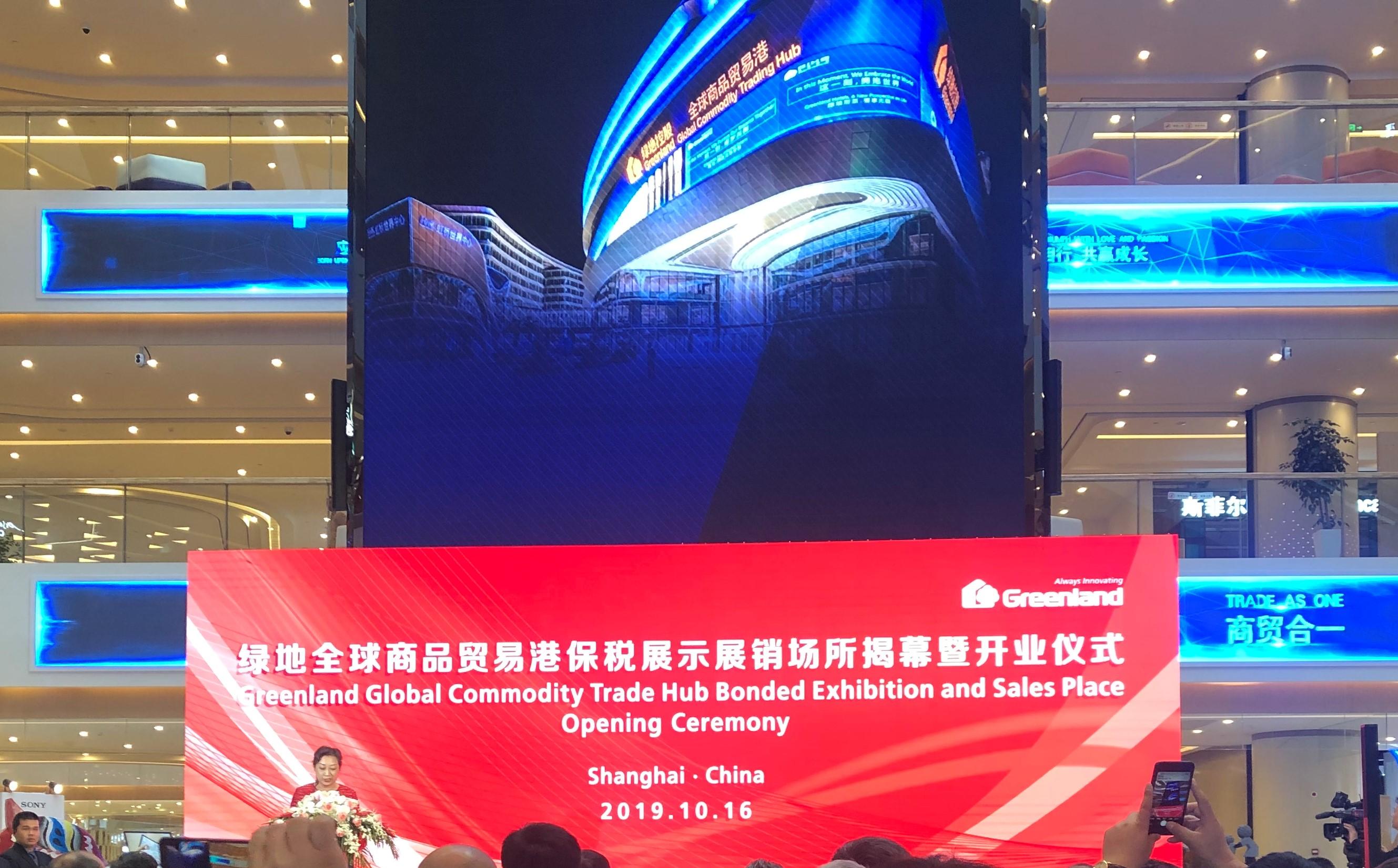 上海首个保税展示展销场所亮相,绿地全球商贸港全面升级