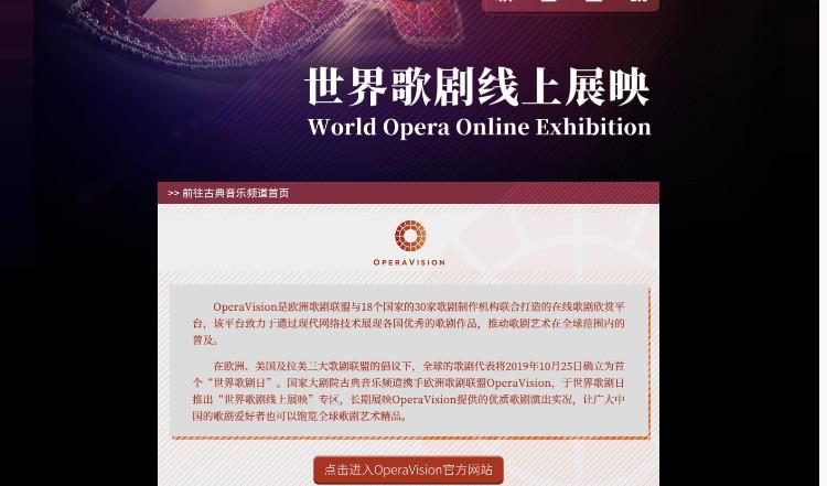 國家大劇院古典音樂頻道與歐洲歌劇聯盟歌劇視角網站合作專區_gaitubao_750x441.jpg