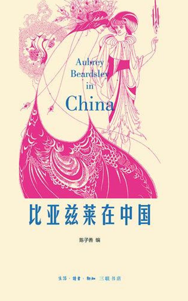 比亚兹莱在中国.jpg
