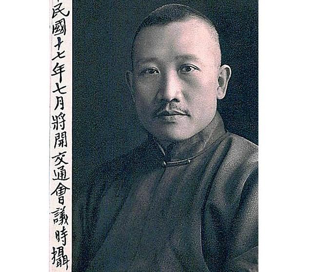 1928年,担任南京国民政府交通部长的王伯群.jpg