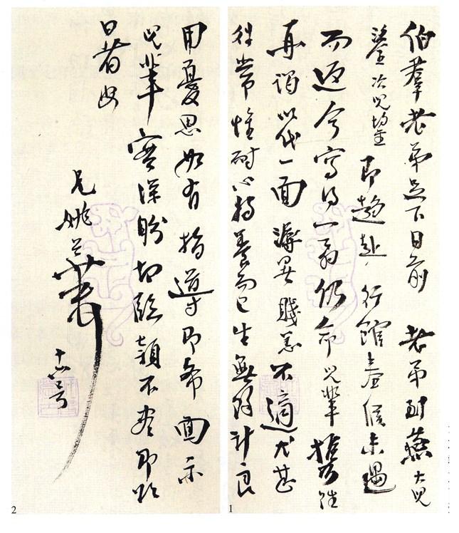 1928年7月16日,姚华致王伯群函(签)_副本.jpg