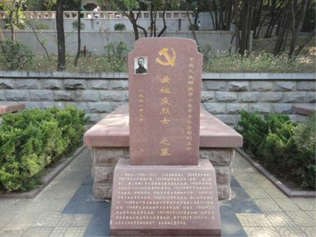 黄祖炎烈士之墓.jpg