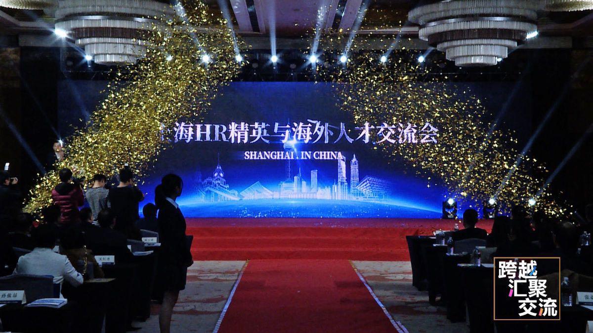 让海外留学人才留在上海,这个活