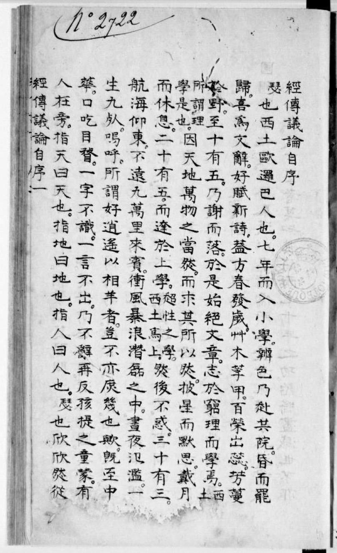 《经传议论·自序》(法国国家图书馆藏抄本,编号:中文7164).JPG