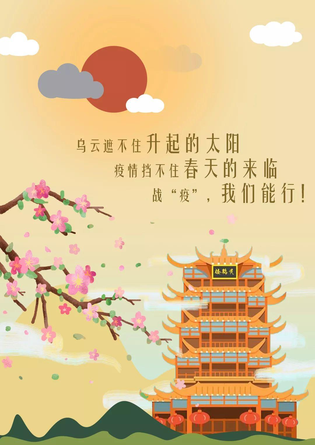 武汉,待你春暖花开    王桉妮.jpg