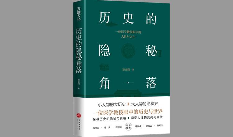 护封立体图《历史的隐秘角落》(内).jpg