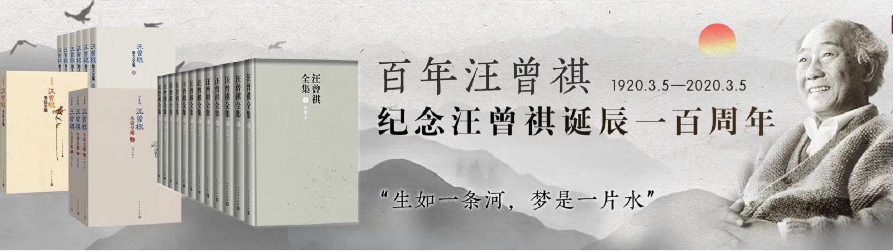 """作家汪曾祺百年诞辰,被有些学者称之为""""最后一位士大夫"""""""