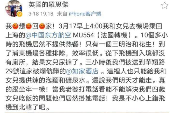 上海男篮宣布停止与罗思杰合作