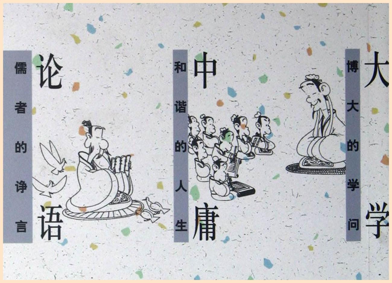 中庸论语大学_副本.jpg