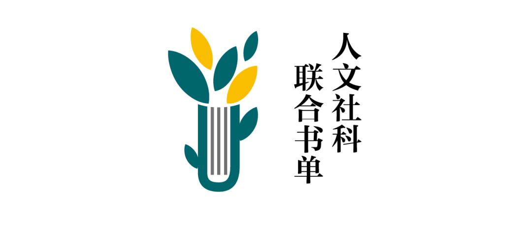 人文社科logo.png