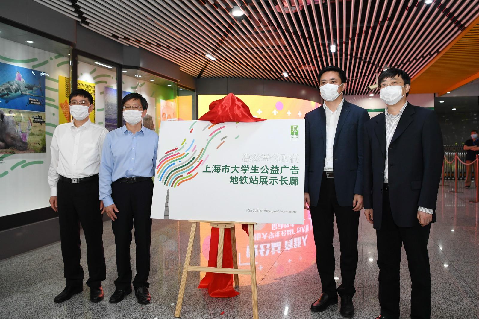 上海市大学生公益广告地铁站展示长廊揭牌1.jpg