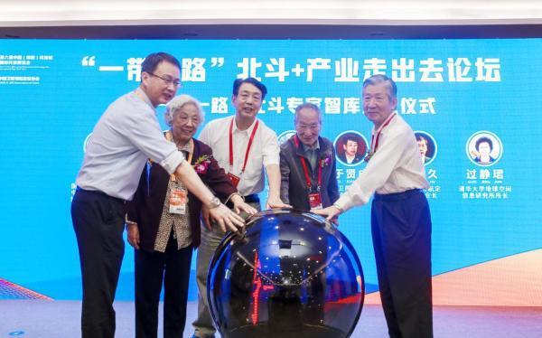 """2018年9月7日,国家发改委国际合作中心与中国卫星导航协会共同发起成立了——""""一带一路""""北斗专家智库。.jpeg"""