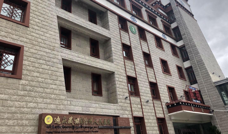 迪庆州医院是全州唯一的三甲医院。_meitu_2.jpg
