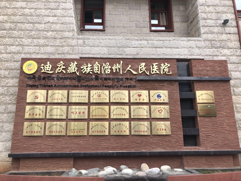 创三甲成功的迪庆州医院挂着23张亮闪闪的金字招牌。.jpg