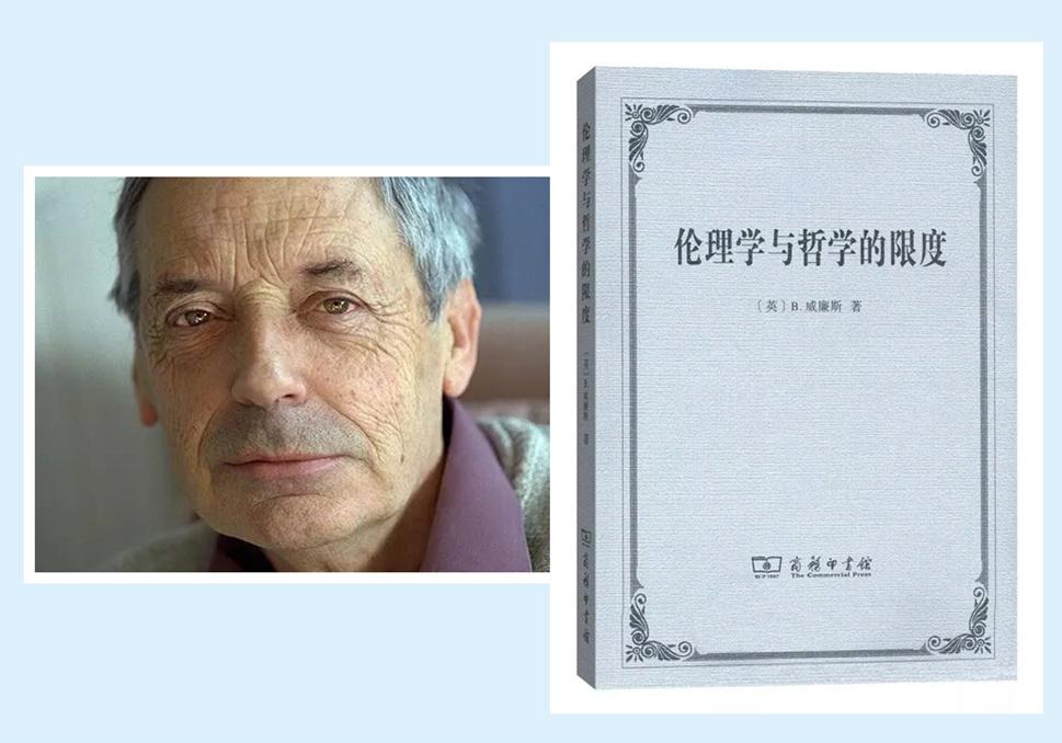 博纳·威廉姆斯写了《伦理学与哲学的限度》_副本.jpg
