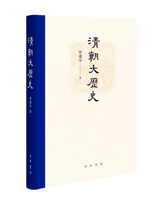 《清朝大历史》.jpg
