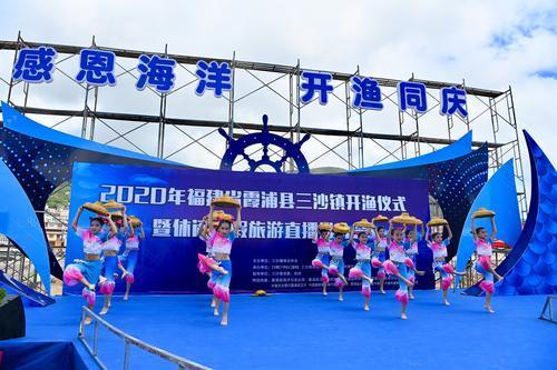8月1日,福建省霞浦县三沙镇举行开渔仪式,庆祝开渔出海。.jpg