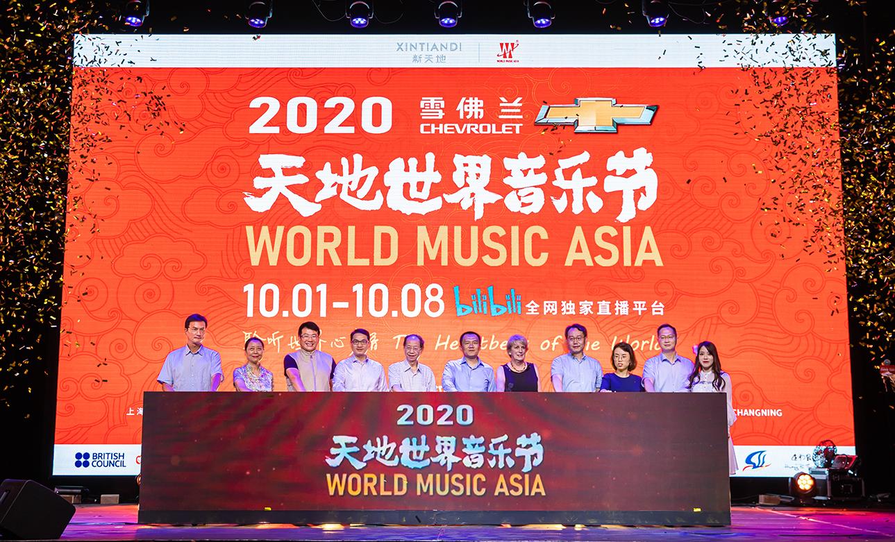 09 嘉宾共同启动2020天地世界音乐节.png