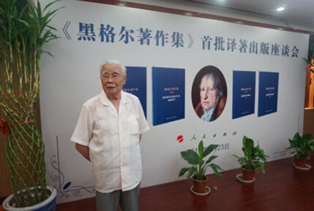 2015年7月,张世英出席在北京举行的《黑格尔著作集》首批译著出版社座谈会.jpg