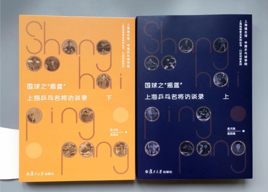 熊月之:上海是中国乒乓球运动的摇篮
