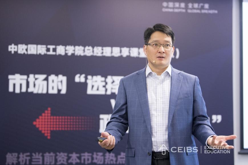 中欧国际工商学院金融学副教授黄生.jpg