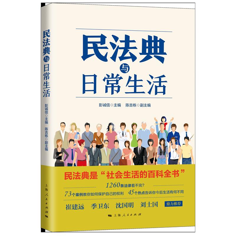 民法典与日常生活新封面.png