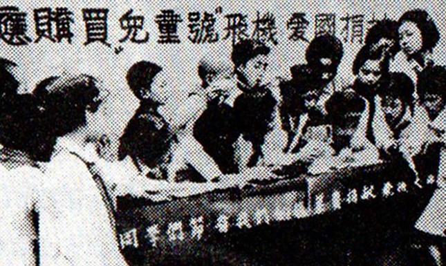 """少年儿童踊跃捐款购买""""儿童号""""飞机645.jpg"""