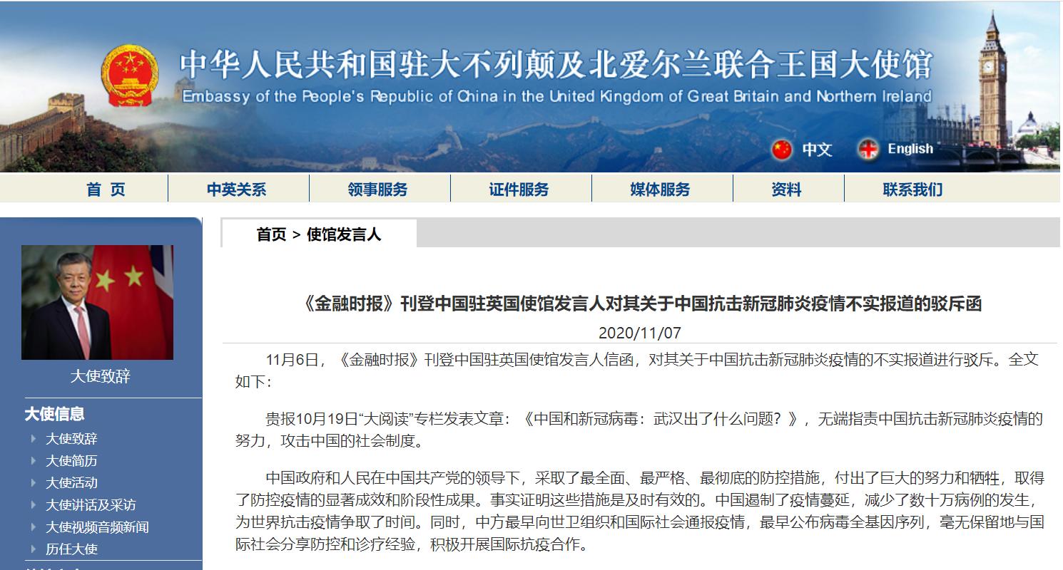 我驻英使馆驳斥《金融时报》无端指责中国抗疫努力:中国抗疫记录清清楚楚、一目了然