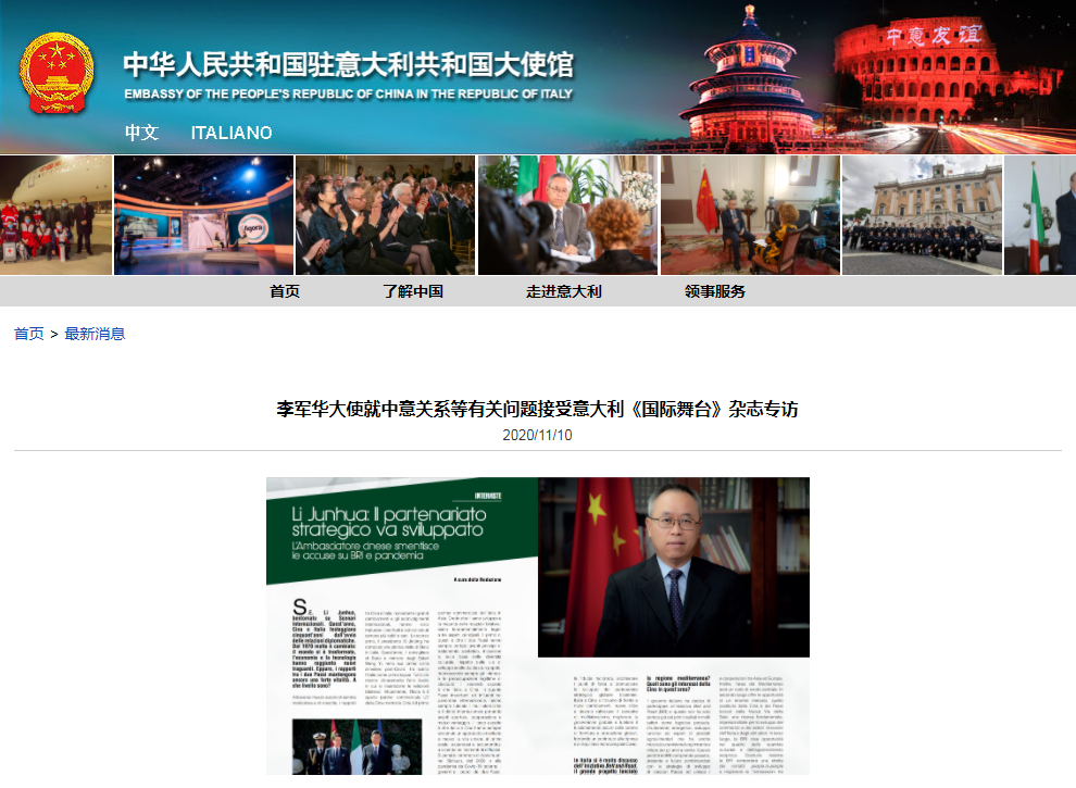 李军华大使就中意关系等有关问题接受意《国际舞台》杂志专访