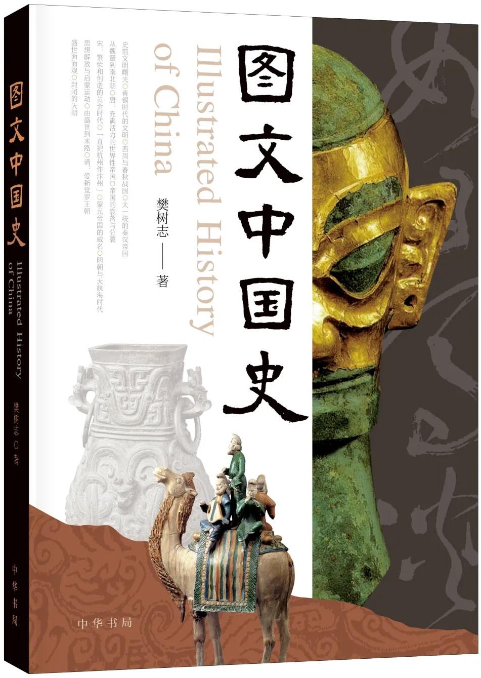 图文中国史.jpg