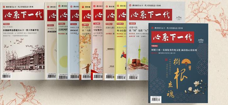 9.《心系下一代》杂志成为重要育人阵地。.png