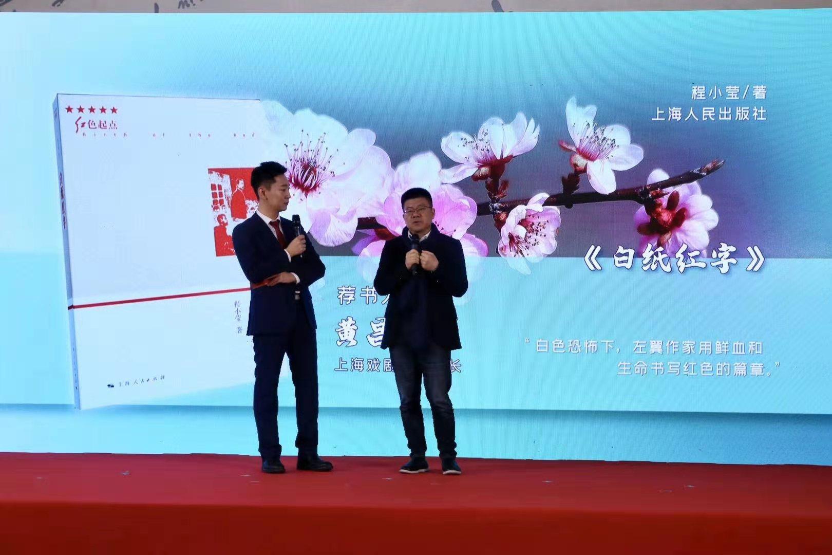 上海戏剧学院院长黄昌勇推荐书籍《白纸红字》.jpg