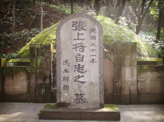 张自忠墓.jpg