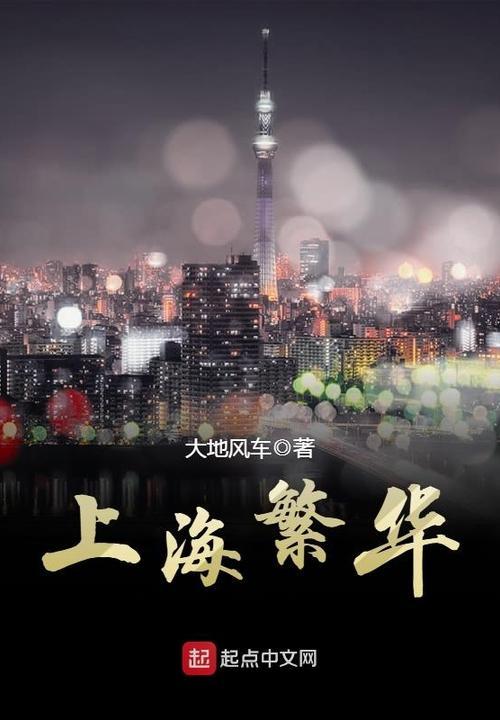 《上海繁华》(4631667)-20210408070404.jpg