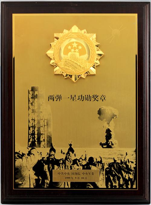 """8杨嘉墀院士""""两弹一星""""功勋奖章(1999年)1_副本.jpg"""