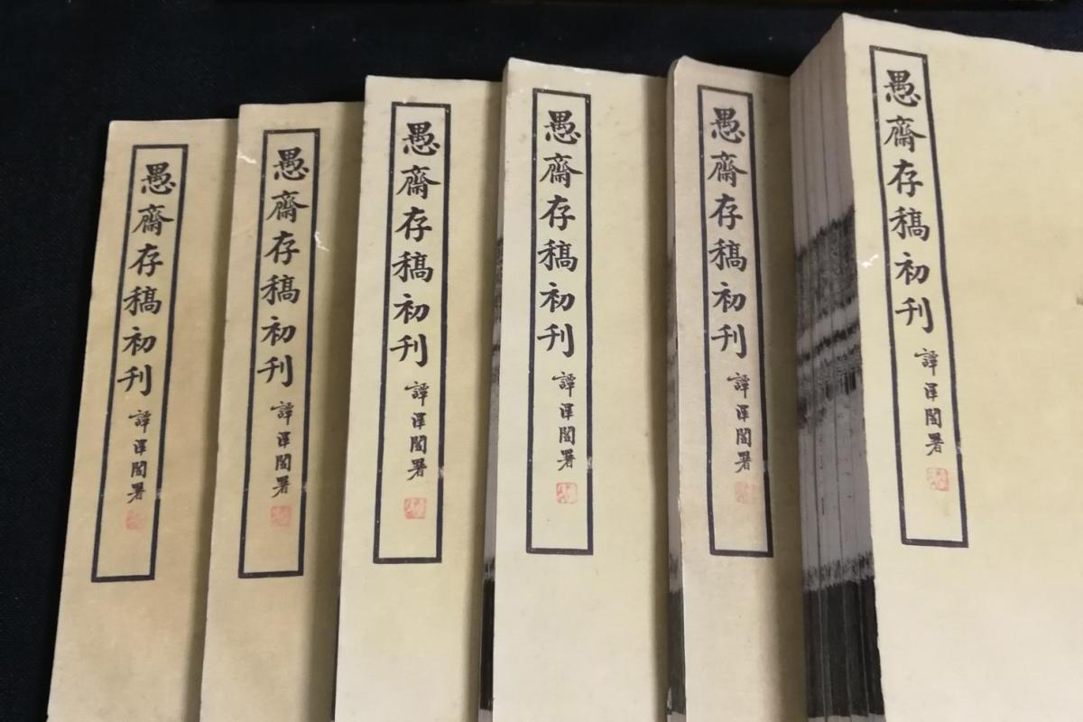 1交大创始人盛宣怀《愚斋存稿(初刊)》101卷(1939年).jpg