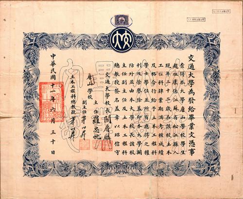 2赵祖康交通大学毕业证书(1922年)_副本.jpg