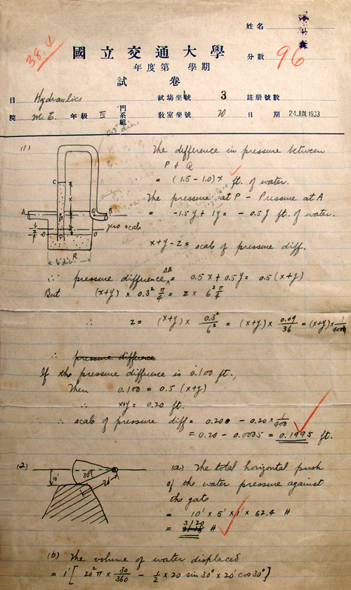 4钱学森就读交大期间的水力学试卷(1934年)1_副本.jpg