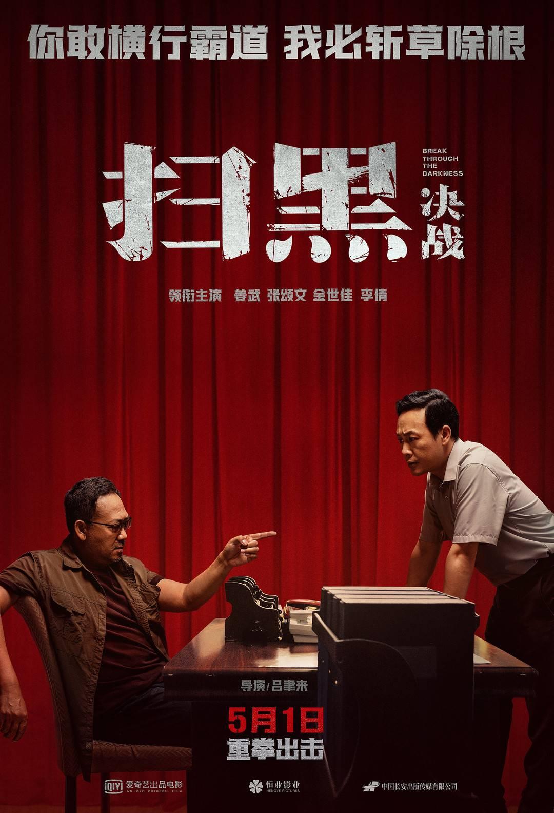 川籍导演新作《扫黑·决战》亮剑五一,姜武张颂文扫黑除恶