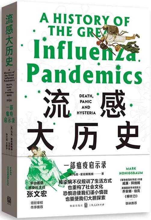 流感大历史.jpg