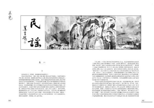 《民谣》首发于今年《收获》杂志第六期。