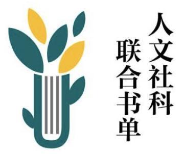 人文社科联合书单logo.jpg